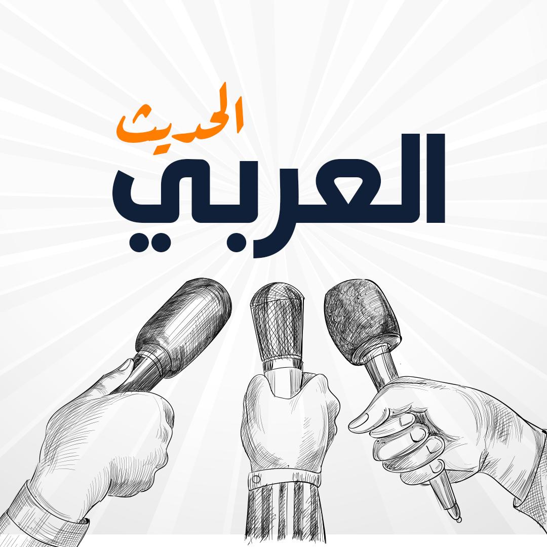 العربي الحديث